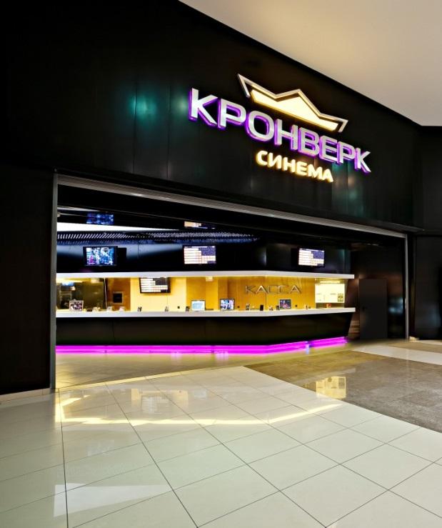 Kronverk Cinema - 3