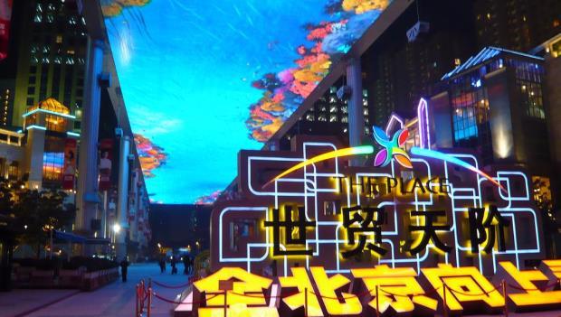 The Place - CBD - Pékin - 13